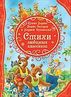 Барто А. Л., Заходер Б. В., Чуковский К. И.: Стихи любимых классиков