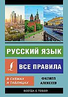 Алексеев Ф. С.: Русский язык. Все правила в схемах и таблицах