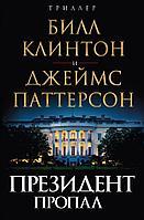 Паттерсон Дж., Клинтон Б.: Президент пропал