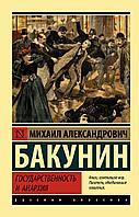 Бакунин М. А.: Государственность и анархия