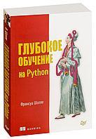 Шолле Ф.: Глубокое обучение на Python