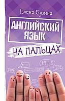 Бузина Е. Е.: Английский язык на пальцах