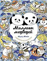 Майо Л.: Миллион медведей