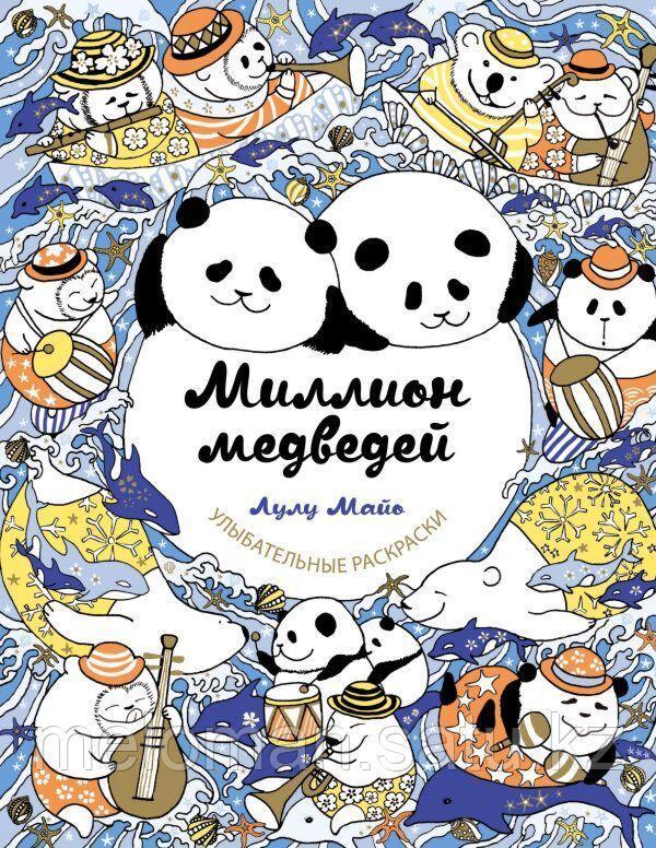 Майо Л.: Миллион медведей - фото 1