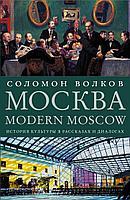 Волков С. М.: Москва / Modern Moscow: История культуры в рассказах и диалогах