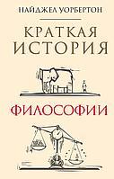 Уорбертон Н.: Краткая история философии