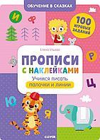 Ульева Е.: Прописи с наклейками. Учимся писать палочки и линии