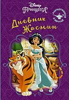 Disney. Книга секретов. Дневник Жасмин