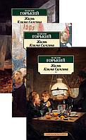 Горький М.: Жизнь Клима Самгина (комплект в 3-х томах)