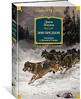Лондон Дж.: Зов предков. Сказания о Дальнем Севере. Иностранная литература. Большие книги