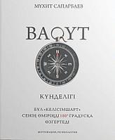 Сапарбаев М.: Бақыт. Күнделік