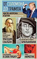 Душенко К. В.: Мысли, афоризмы и шутки знаменитых мужчин