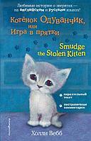 Вебб Х.: Котёнок Одуванчик, или Игра в прятки = Smudge the Stolen Kitten