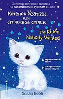 Вебб Х.: Котёнок Усатик, или Отважное сердце = The Kitten Nobody Wanted
