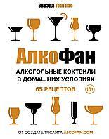 Алкофан: Алкогольные коктейли в домашних условиях