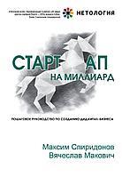 Спиридонов М., Макович В.: Стартап на миллиард. Пошаговое руководство по созданию диджитал-бизнеса