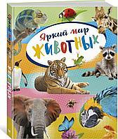 Балле К.: Яркий мир животных
