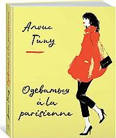 Гину А.: Одеваться а la parisienne