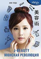 Уэда А.: J-beauty. Японская революция