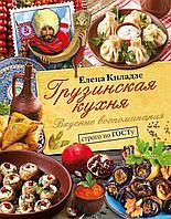 Киладзе Е.: Грузинская кухня. Вкусные воспоминания. Строго по ГОСТу