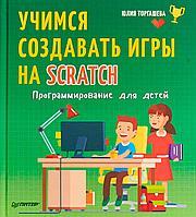 Торгашева Ю. В.: Программирование для детей. Учимся создавать игры на Scratch