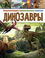 Нейш Д.: Динозавры