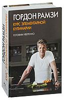 Рамзи Г.: Курс элементарной кулинарии. Готовим уверенно