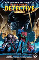 Тайнион IV Дж.: Вселенная DC. Rebirth. Бэтмен. Detective Comics. Кн. 5. Одинокое место для жизни