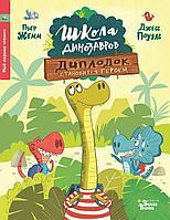 Жемм П.: Школа динозавров: Диплодок становится героем