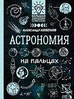 Никонов А. П.: Астрономия на пальцах: в иллюстрациях