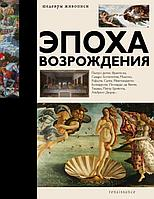 Баженов В. М.: Эпоха Возрождения