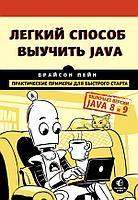 Пейн Б.: Легкий способ выучить Java