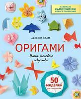 Клам А.: Оригами. Магия японского искусства