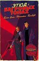 Эджинтон Я., Дойл А. К.: Шерлок Холмс в комиксах. Ч. 1