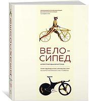 Хэдленд Т., Лессинг Х. Э.: Велосипед. Иллюстрированная история