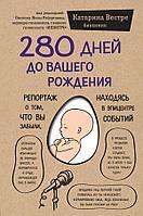 Вестре К.: 280 дней до вашего рождения. Репортаж о том, что вы забыли, находясь в эпицентре событий