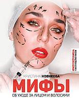 Новикова К. А.: Мифы об уходе за лицом и волосами