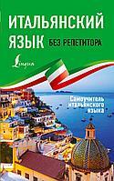 Каминская А. И.: Итальянский язык без репетитора. Самоучитель итальянского языка