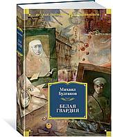 Булгаков М. А.: Белая гвардия (Русская литература. Большие книги)