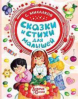 Михалков С. В.: Сказки и стихи для малышей