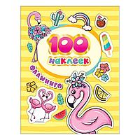 100 наклеек. Фламинго