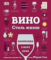 Олд М.: Вино. Стиль жизни