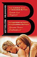 Фицджеральд Ф. С.: Загадочная история Бенджамина Баттона. The Curious Case of Benjamin Button