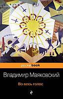Маяковский В. В.: Во весь голос. Pocket book