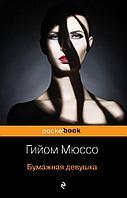 Мюссо Г.: Бумажная девушка. Pocket book