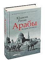 Роган Ю.: Арабы. История. XVI-XXI вв.