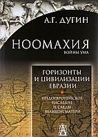 Дугин А. Г.: Ноомахия: войны ума. Горизонты и цивилизация Евразии
