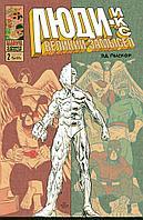 Пискор Э.: Люди-Икс. Великий замысел (Оригинал). Выпуск №2