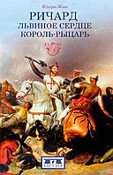 Флори Ж.: Ричард Львиное Сердце. Король-рыцарь