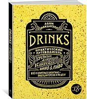 Макдауэлл А.: Drinks. Крепкий алкоголь. Коктейли. Вино & пиво. Практический путеводитель (нов.оф.)